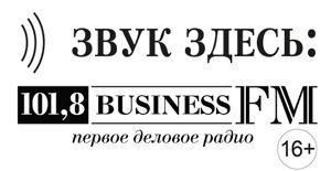 Бизнес–завтрак